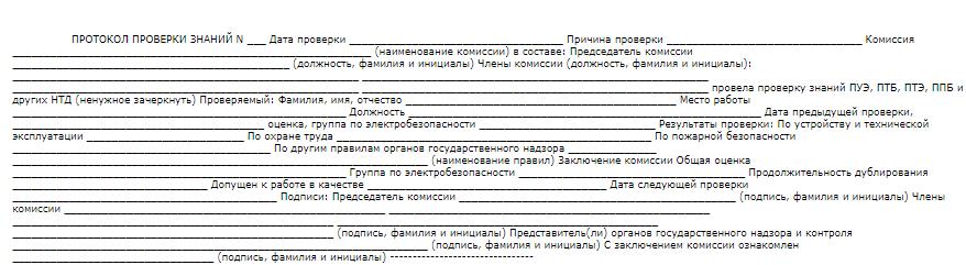 Бланк программы дублирования электромонтера